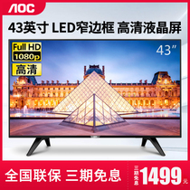 AOC 43-inch narrow thin-body LED digital TV computer with high-definition LCD display LE43M3776