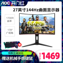 AOC 27-inch 144Hz gaming surface display desktop LCD computer display eat chicken game screen HD PS4 micro edge HDMI curved screen lifting rotating wall C27G1