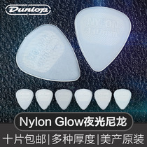 Dunlop Dunlop electric wood guitar paddles ballad speed non-slip wear-resistant PICK luminous nylon string shrapnel