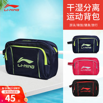 Li Ning swimming bag wet and dry separation men and women waterproof bag sports fitness swimming equipment swimsuit storage bag beach bag