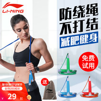Li Ning skipping rope fitness weight loss exercise adult men and women professional wire racing training competition dedicated long rope