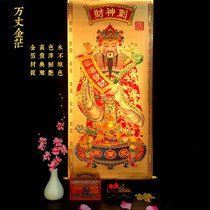 2020 gold foil God of wealth New Year Spring Festival God of wealth to hang picture scroll axis hall drawing living room Buddha lucky decorative pieces