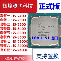 Intel i5 7400 7500 7600 i5 8400 8500 8600K chipset CPU support for purchase