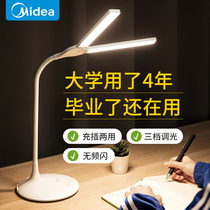 Midea rechargeable LED desk lamp eye protection desk student dormitory learning with long life plug-in plug-in dual-use