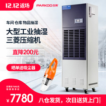 Baiao CF12KT industrial dehumidifier high power dehumidifier dehumidifier warehouse dehumidifier basement workshop dehumidifier