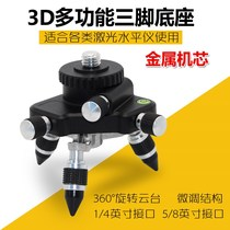 Level 3D multi-functional tripod base metal belt trimming marking instrument full-dimensional wall mount panes