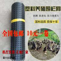 Circle plastic grid household farm outdoor fence blocking chicken ducks and geese protective Orchid fence fence fence
