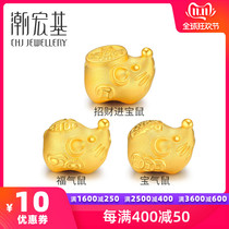 Chao Hongji caifu three rat gold beaded pure gold transfer beads zodiac rat 3D hard gold bracelet hand jewelry female Y J