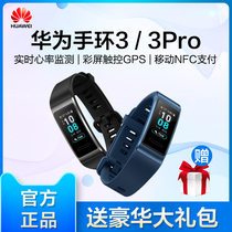 Huawei Huawei bracelet 3 3Pro Sports smart watch 5 men and women multi-function color swimming waterproof heart rate sleep pressure monitoring independent GPS WeChat NFC payment official flagship store