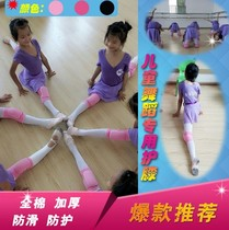 Inverted Dancing professional knee protection Girls Dance Practice children children knee child injury spring training