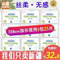 Xinjiang brother sanitary napkin 25 silky no sense soft skin-friendly cotton surface lengthened night aunt towel 338mm