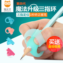 Cat Prince grip pen artifact children students writing pen baby children pencil set silicone braces grip posture