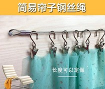 Curtain hanging line manual curtain rail hand pull rope wire rope hanger adjustable curtain partition curtain hanging line