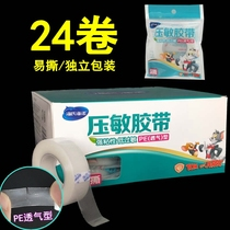 Medical tape PE breathable tape transparent PE microporous allergy anti-Easy tear type independent packaging can do double eyelid