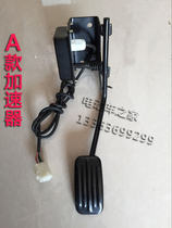 Electric car accelerator four-wheel vehicle accelerator pedal tricycle pedal accelerator pedal electric car accessories