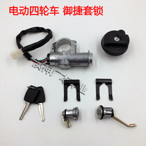 Royal Czech ignition lock GDG4 Q5S electric car start lock switch full car lock door lock electric car lock