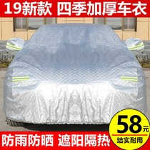 Great Wall haver H2 car clothes H2S special car cover thickening sunscreen rainproof anti-rain antifreeze Harvard H2 snow cover car set