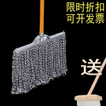 Wooden mop cotton household old-fashioned mop dust push mop factory property absorbent ordinary large mop cotton