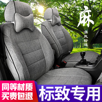 Peugeot 308 408 307 301 206 207 3008 4008 5008 with four seasons linen car seat cover