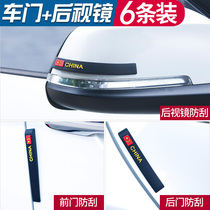 GAC Chuanqi GS8 GS7 legendary GS4 automotive supplies GS3 decoration GS5 superbo exterior door side impact strip
