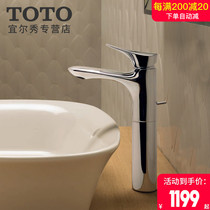 TOTO high-foot faucet DL352-1 washroom toilet copper single handle double console table Basin hot and cold water
