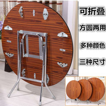 Folding table table Home restaurant square square table small apartment simple folding large round table folding table