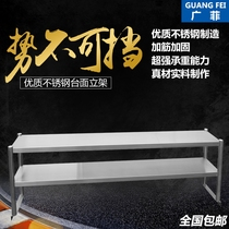 Stainless steel three two layers of tea shop on the table bench table stand kitchen shelves console