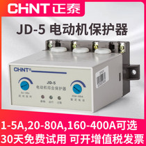 Zhintai motor integrated protector JD-5 three-phase 380v motor 220v overload overcurrent current phase fault