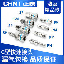 C-type trachea quick connector self-locking male female quick intubation type high pressure air pump air compressor pneumatic tool accessories