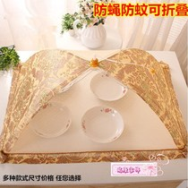 Foldable rectangular round encryption mesh food cover food Cover Cover leftovers cover anti-fly table cover dish umbrella