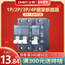(New)CHiNT air switch NB3 circuit breaker 63A total air open home 1p short circuit Protection 2P air conditioning