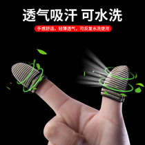 Peace elite anti-sweat finger sets eat chicken stimulation battlefield finger sets King Glory mobile games touch screen game anti-sweat fifth personality occupation thumb athletic protective finger anti-skid walk artifact