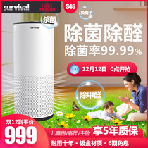 Morin morning air purifier home living room in addition to formaldehyde smoke and dust smell childrens bedroom intelligent negative ion purification machine