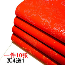 Writing small 8 feet xuan paper red paper horizontal imitation antique antique pattern million years red writing fine four feet festive room