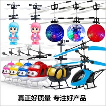 Aircraft charging drop-resistant suspension induction remote control aircraft feel should aircraft childrens toys male helicopter