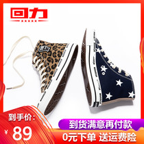 Back to the canvas shoes women high to help Summer 2019 new Korean version of the wild thin section of the students shoes personality spell color shoes