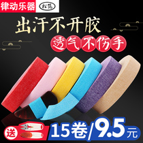 Guzheng tape special grade playing Pipa guzheng nail tape children professional playing type breathable good viscosity