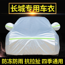 Great Wall C50 hover H6 sports version h2 m4 h4 h5 special car clothes car cover sunscreen rain insulation thick