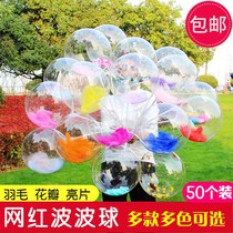 Net red balloon transparent with feather graduation wave ins practical light Creative Micro-Business push sweep code activities small gifts