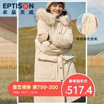 Clothing goods into down jacket women in the long section of the 2019 Winter new fashion big fur collar white duck loose jacket