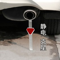 Car static Strip Car static strip metal anti-static Strip in addition to static grounding line car static elimination belt