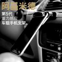 Car put the phone holder Archimedes car gravity creative car dashboard fixed navigation phone holder
