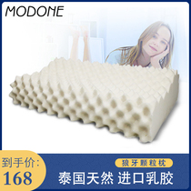 MODONE Maki King Thailand latex pillow memory pillow repair cervical special neck single pillow adult
