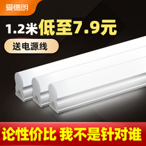 Aidelang led tube T5 lamp T8 bracket lamp full integration of long fluorescent dormitory home super bright