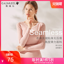 Song Gabriel Autumn Winter new seamless underwear womens base long-sleeved autumn pants suit 19021CT