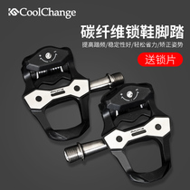 Cool change Road Car Pedal self-locking lock pedal lock chip Peilin bike titanium shaft carbon fiber pedal equipment accessories