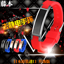 Anti-static bracelet metal Japan immediately eliminate human static to car static genuine cordless wireless static
