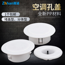 Air-conditioning hole decoration cover air-conditioning hole blocker wall blocking hole air-conditioning tube decoration hole cover air-conditioning port plug cover