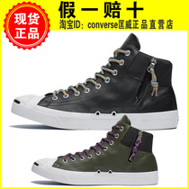 899ab76debbb Converse open laugh men s shoes new leather side zipper leather high to help  casual shoes 162845c