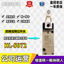 Original authentic Omron (Shenzhen) OMRON limit switch HL-5072 HL5072